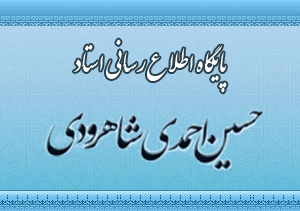 پایگاه اطلاع رسانی استاد احمدی شاهرودی